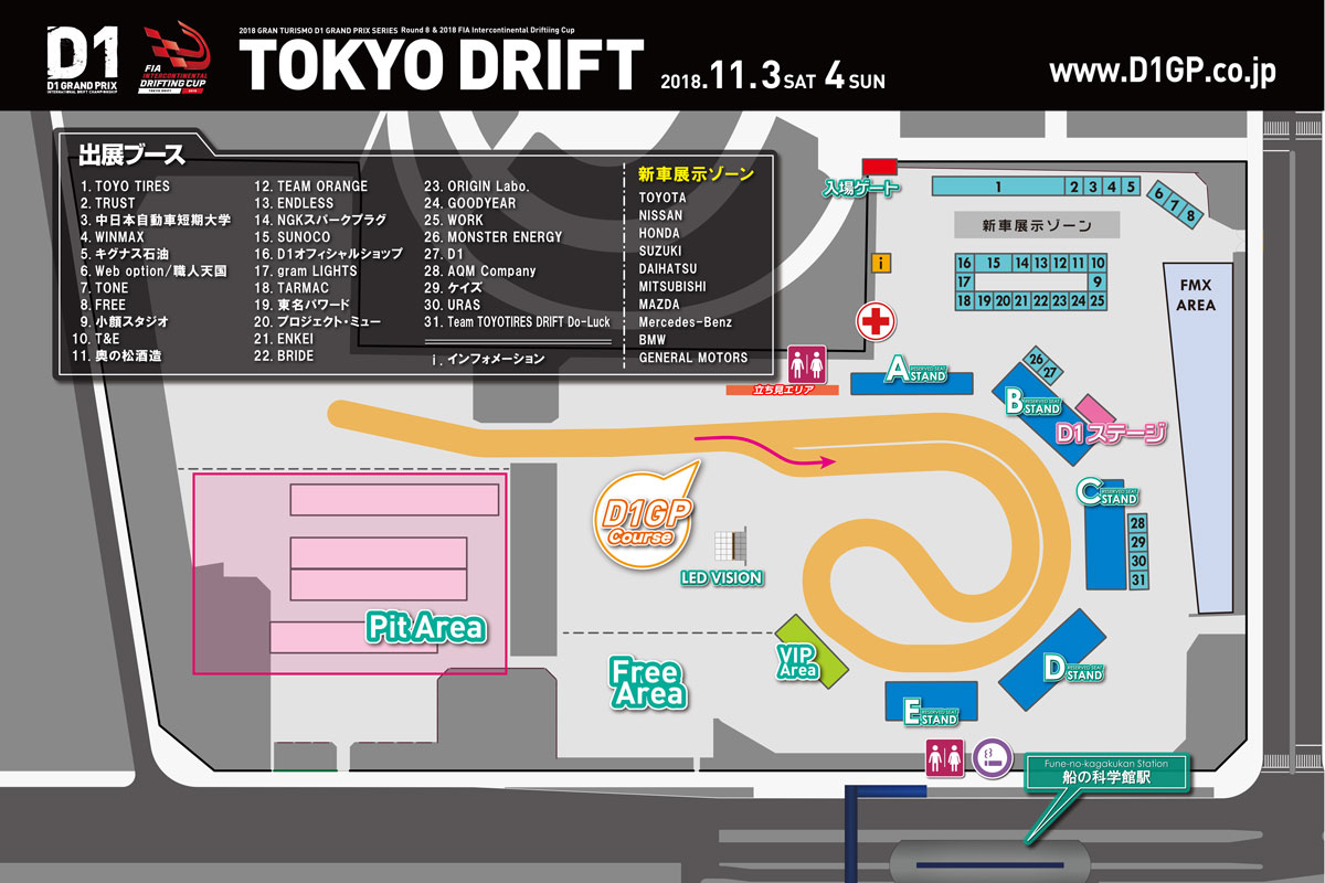 d1 official website 2018 tokyo drift map access