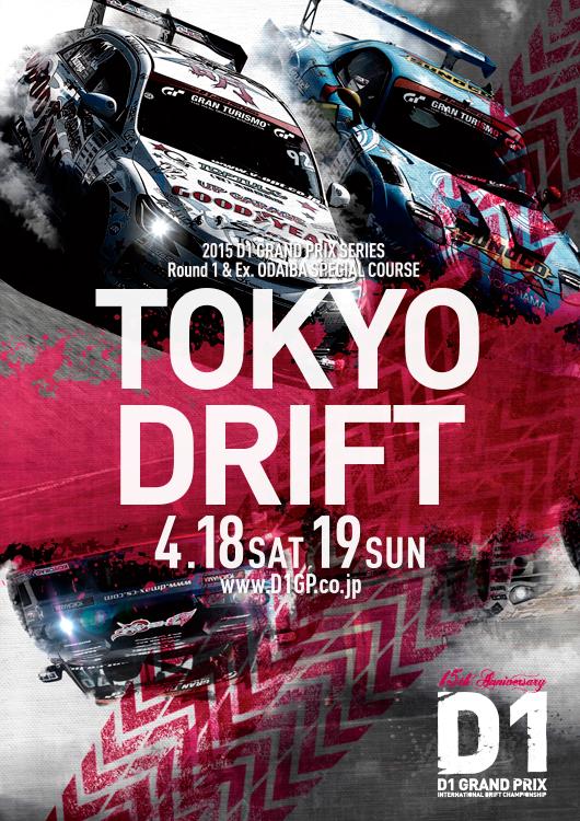 D1 GRAND PRIX Official Website 2015 TOKYO DRIFT Event